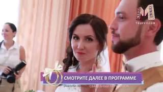 Свадебный переполох пр 2 Альбина и Эльнар  часть 2