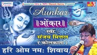 Hari Om Namah Shivay || New Shiv Bhajan || Devotional || Sanjay Mittal #Saawariya