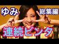 ゆみ連続ビンタ総集編 faceslapping girl japan
