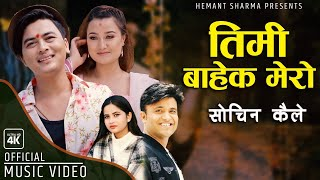 Timi Bahek Mero Kohi Chhaina | Sochina kaile | Hemant & Eleena | Paul & Riyasha | New Nepali Song