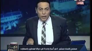 الغيطي يكشف فضيحة وزير بانتداب 3 من أسرة واحدة بسفارات مصر بالخارج (فيديو)