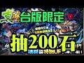 【TIK LEE】200石抽台版限定 - 項羽 【 怪物彈珠 Monster Strike /モンスト】