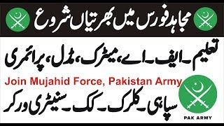 Pakistan Army Jobs 2019 Mujahid Force Job 2019 - Education Video
