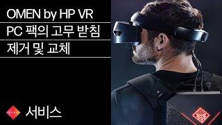 OMEN by HP VR PC 팩의 고무 받침 제거 및…