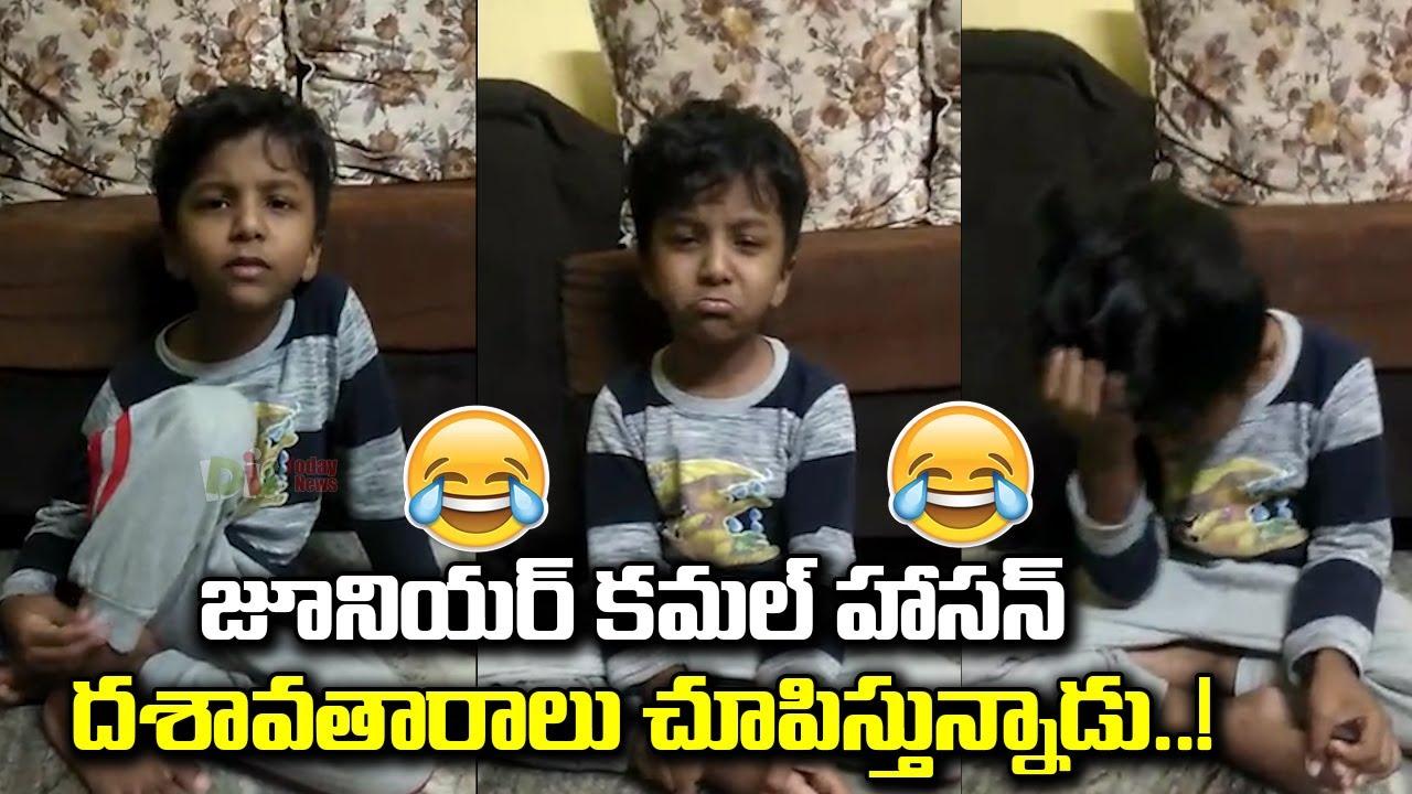 జూనియర్ కమల్ హాసన్ - వాళ్ళ అమ్మకు దశావతారాలు చూపిస్తున్నాడు..! Kids Funny Video | Viral Video