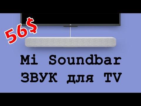 Улучшаем звук телевизора (MI TV Soundbar)