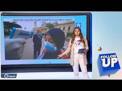 نجوم مصر يطلقون #تحدي_الخير لمساعدة الفقراء في البلاد - Followup  - 20:58-2020 / 3 / 22