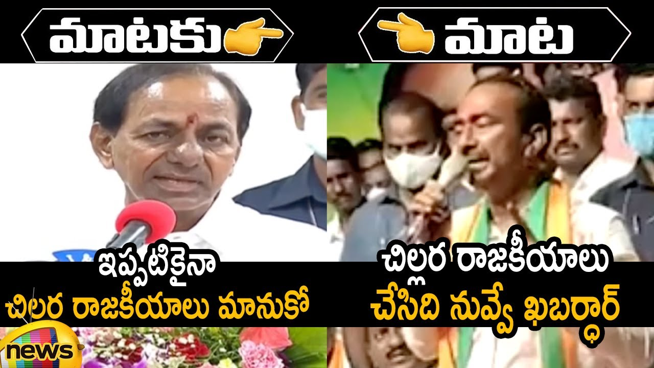 Download Combat of Words Between CM KCR and Etela Rajender | TRS Vs BJP | Telangana Politics | Mango News