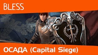 Bless Online - Осада (Capital Siege)