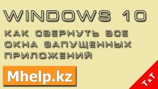 Как свернуть все окна в Windows 10