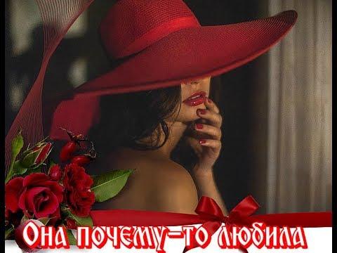 """""""ОНА ПОЧЕМУ - ТО ЛЮБИЛА"""" всегда,таких непутевых мужчин....  Василий Вакула"""