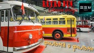 Шоу Retro Bus. Советские автобусы. Фильм о фильме. Как и почему мы это снимали.