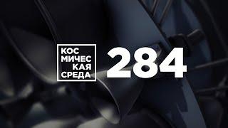 Космическая среда №284 от 3 июня 2020