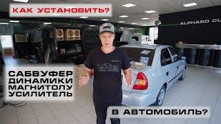 Как установить музыку: сабвуфер, усилитель, динамики в автомобиль!?Бюджетная сборка за 12 000 рублей