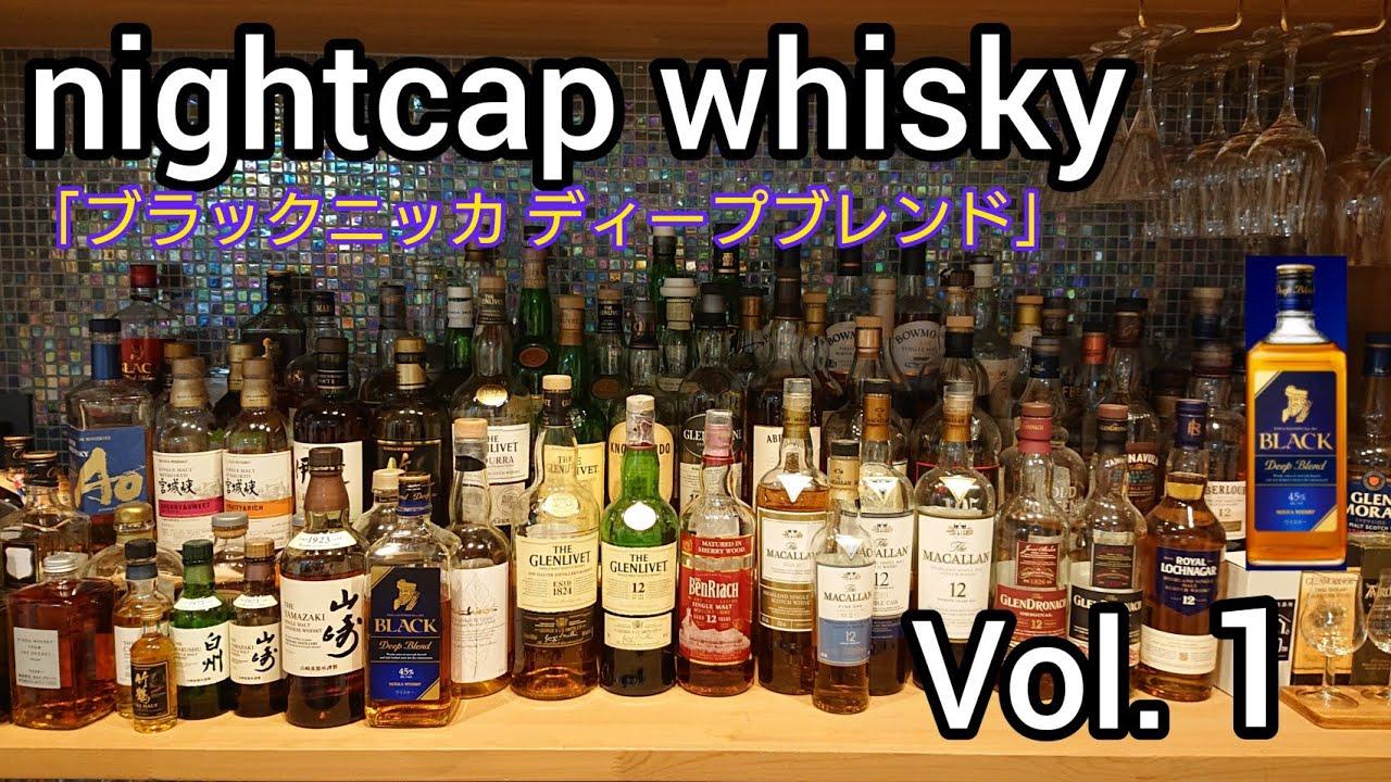 nightcap whisky 「ブラックニッカ ディープブレンド」