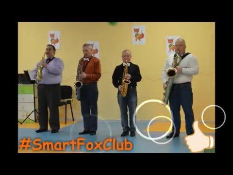 Смотреть клип Детский клуб SmartFox: концерт живой музыки Sax Masters Quartet онлайн бесплатно в качестве