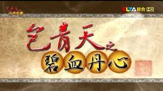 包青天之碧血丹心 01_ 高清 繁體中文