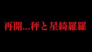 【呪術廻戦 第153話】秤金次の術式はやはり最強か...!!星綺羅羅の術式は