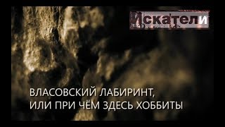 Искатели ВЛАСОВСКИЙ ЛАБИРИНТ