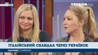 Телевізійне шоу закрили в Італії через сумнівні компліменти на адресу українок