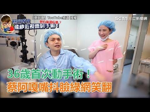 36歲首次動手術!蔡阿嘎嘴抖臉綠網笑翻 三立新聞網SETN.com