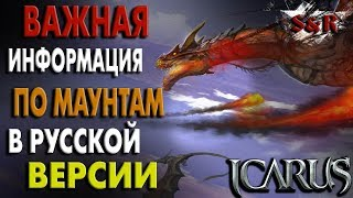 Icarus online. БАГ С МЕТКАМИ. УБИТАЯ СИСТЕМА МАУНТОВ НА РУ ОБТ