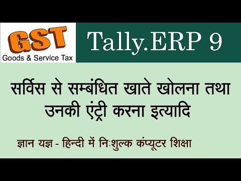 How To Create Service Tax Entry In Tally.ERP 9 For GST Purpose In Hindi - Lesson 6