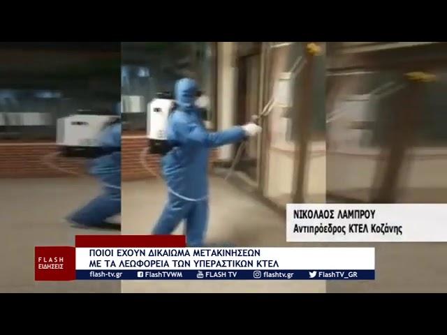 Ποιοί έχουν δικαίωμα μετακίνησης με τα υπεραστικά ΚΤΕΛ - ενημέρωση από τα ΚΤΕΛ Κοζάνης