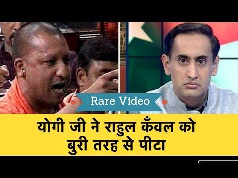 Yogi Adityanath Slams Rahul Kanwal | Yogi Adityanath Rare Video