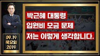 """박근혜 대통령 입원비 공론화 """"저는 이렇게 생각합니다."""""""