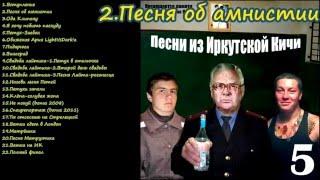Песни из Иркутской кичи #5 (2014 г.)
