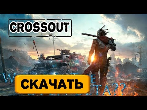 Как и где скачать игру Crossout бесплатно