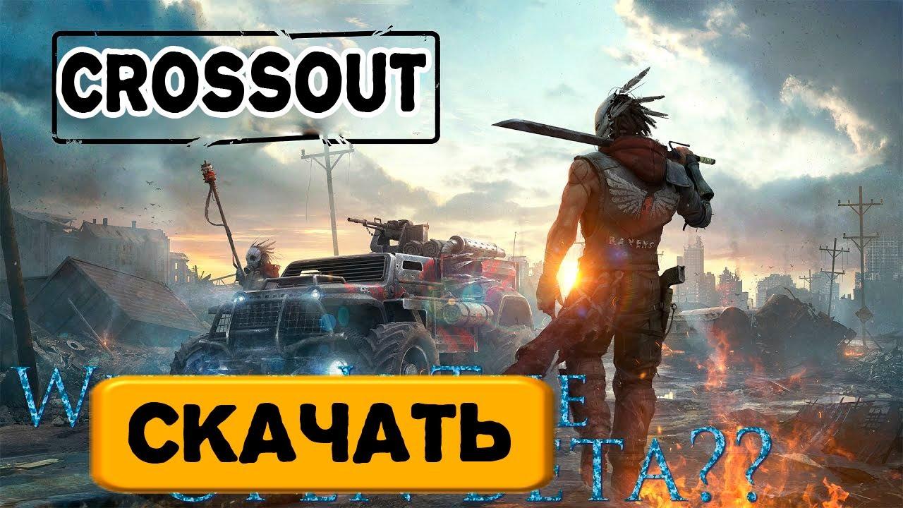 Как и где скачать игру Crossout бесплатно - YouTube