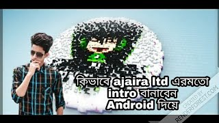 how to make intro like ajaira ltd in android ll At Android tutriol 2018 (bangla tutriol)