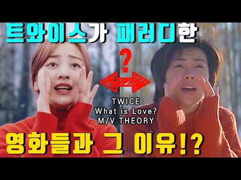 [TWICE MV THEORY] What is Love? M/V 'What are the movies they parody?' (ENG SUB)
