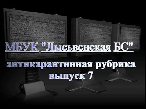 Антикарантинная рубрика. Выпуск №7