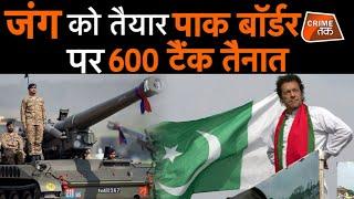 भारत से जंग की तैयारी कर रहा है पाकिस्तान, सीमा पर पूरी तैयारी करके आया पाक| Crime Tak