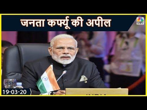 PM Modi: 22 March, रविवार को सुबह 7 बजे रात 9 बजे तक Janata Curfew का पालन करें