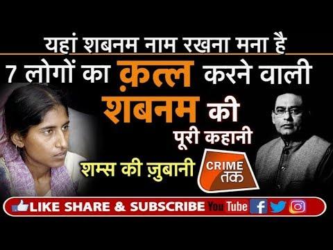 AMROHA की SHABNAM भारत में फांसी पर लटकने  वाली पहली महिला होगी ? CRIME TAK
