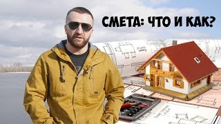 видео Дешевый дом из газобетона смета