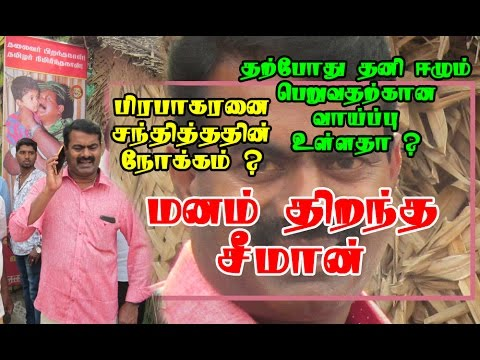 Seeman Open Talk | Naam Tamilar Katchi | Interview | Hot Tamil News