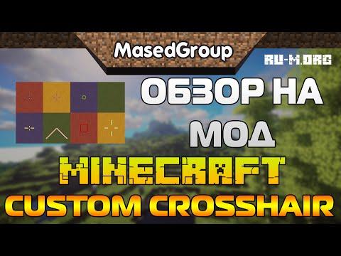 Обзор на мод Майнкрафт - Custom Crosshair