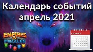 Самый полный календарь событий Empires & Puzzles на апрель 2021 одной таблицей