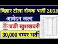 बिहार टोला सेवकों और स्वयं शिक्षा टीचरों की 30,000 बम्पर vacancy आयी।28 अगस्त लास्ट डेट,Neet cutoff Whatsapp Status Video Download Free