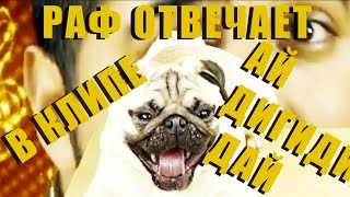 РАФ ОТВЕЧАЕТ в