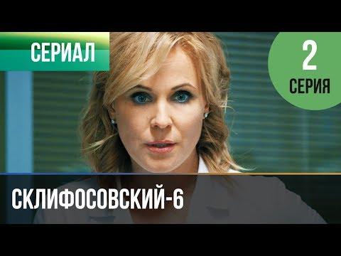 Склифосовский 6 сезон 2 серия Склиф 6 Мелодрама Фильмы и сериалы Русские мелодрамы