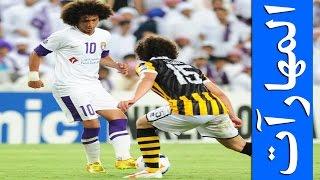 كوبريات وكعوب ومهارات عموري في الاتحاد السعودي Omar Abdulrahman Skills | AL AIN FC 720ᴴᴰ
