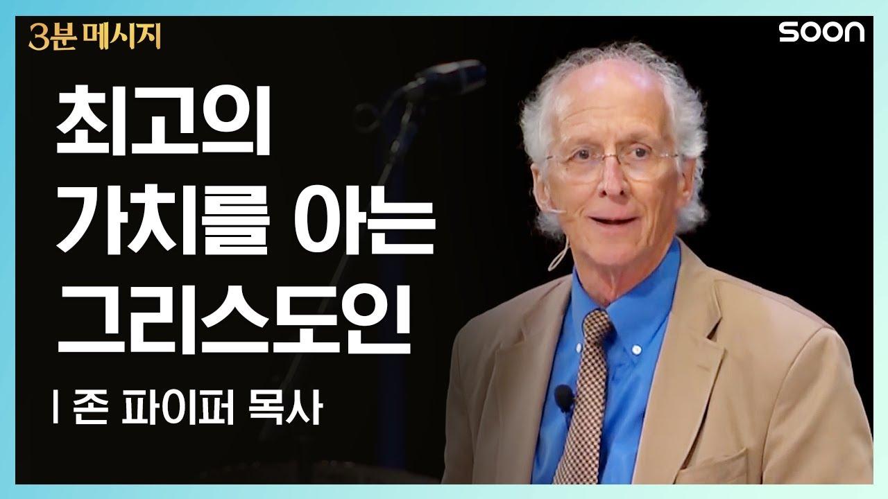 최고의 가치 | 존 파이퍼 목사 (Pastor John Piper) 👉 SOON 3분 메시지