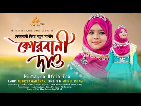 Qurbani Dao Gojol Humayra Afrin Era | কোরবানী দাও | নতুন ঈদুল আযহার গজল