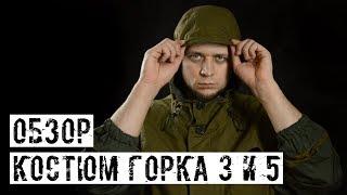 """[ОБЗОР] Костюм """"Горка-3"""" и """"Горка-5"""" от AnA tactical"""
